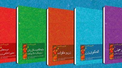 Photo of The Role of Women (Ayatollah Khamaneii)
