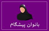 pishgaman-banner