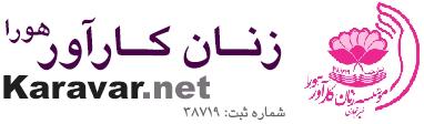 karavar-logo